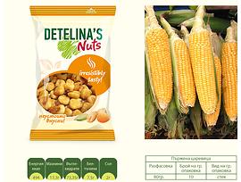 Детелина Пържена царевица 80 гр