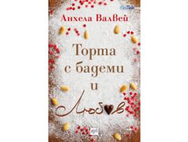 Торта с бадеми и любов от Анхела Валвей