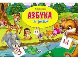 Азбуката в рими Мария Петрова