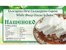 Нашенско сирене от овче мляко метална кутия 30 кг