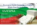 Българка краве сирене метална кутия 30 кг