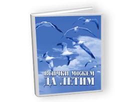 Всички можем да летим аудио книга диск Мадлен Алгафари