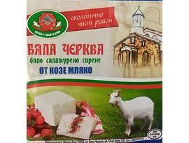 Бяла Черква сирене от козе мляко вакуум 400 г