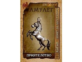 Амулет ПРИЯТЕЛСТВО