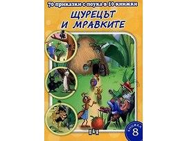 Приказки с поука Щурецът и мравките и други приказки