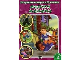 70 приказки с поука в 10 книжки книга 4 Малката млекарка