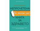 Непрочетена книга за здравето Ние победихме рака