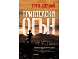 Приятелски огън 2015 Автор Елиът Акерман