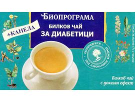 Биопрограма Билков Чай за диабетици 30 г
