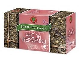 Биопрограма чай за кърмачки 30 г