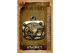 Амулет КЪСМЕТ