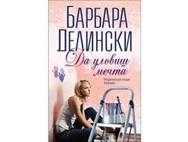 Да уловиш мечта от Барбара Делински